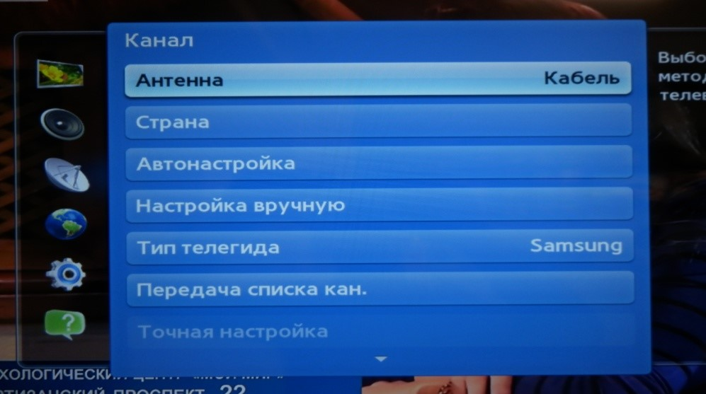 Как сделать тв канал на телевизоре